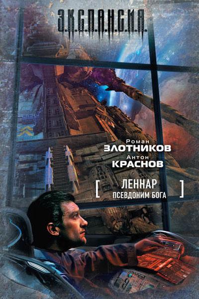 Леннар 3. Псевдоним бога, Роман Злотников, Антон Краснов