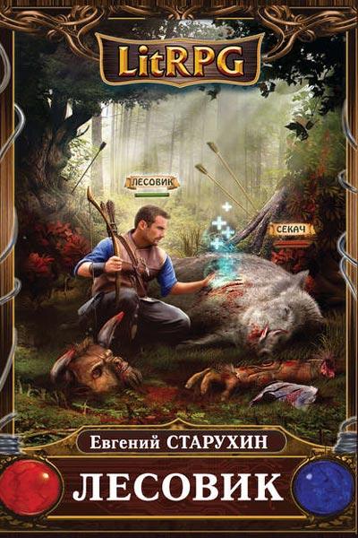 Лесовик, Евгений Старухин все книги