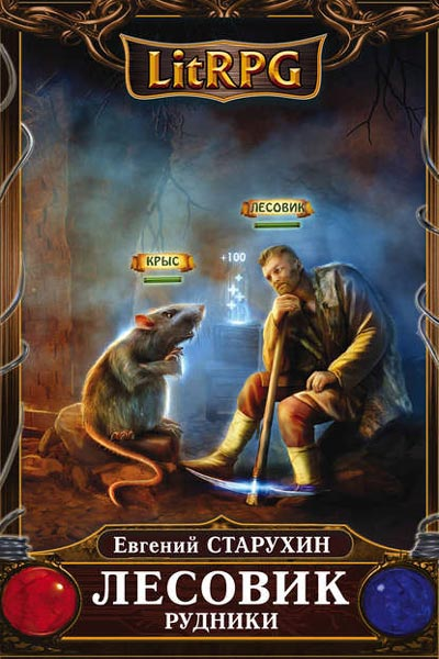 Лесовик. Рудники, Евгений Старухин