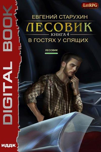 Лесовик. В гостях у спящих, Евгений Старухин