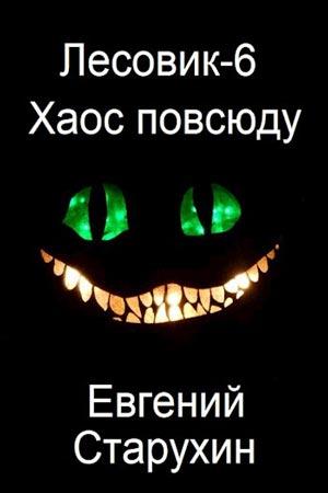 Лесовик-6 Евгений Старухин