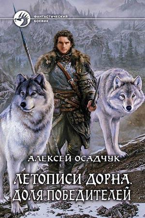 Летописи Дорна. Доля победителей. Алексей Осадчук