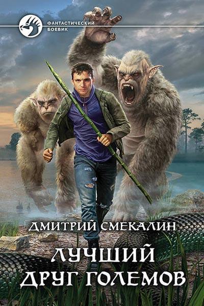 Лишний 2. Лучший друг големов, Дмитрий Смекалин
