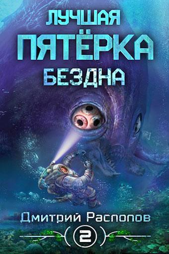 Лучшая пятёрка 2. Бездна, Дмитрий Распопов