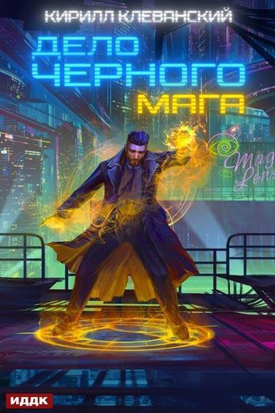 Маэрс-сити #1. Дело Черного Мага. Том 1, Кирилл Клеванский
