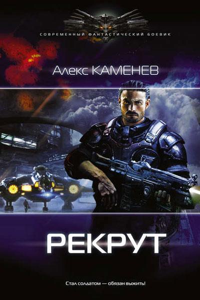 Макс Вольф, Алекс Каменев все книги