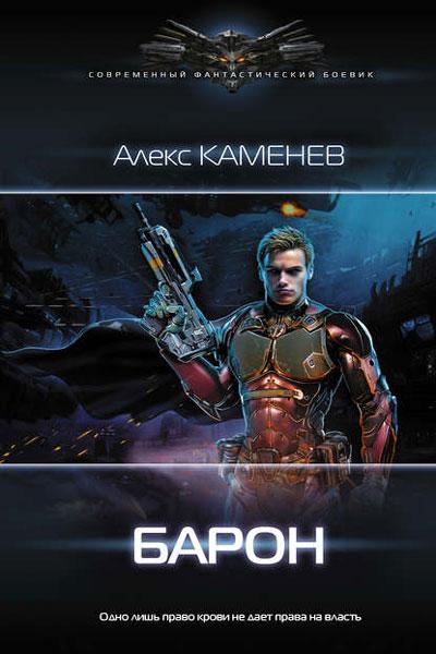 Макс Вольф 4. Барон, Алекс Каменев