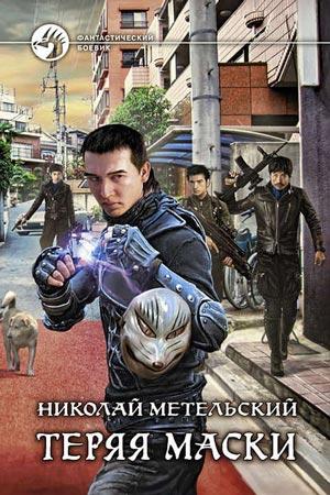 Теряя маски, Николай Метельский