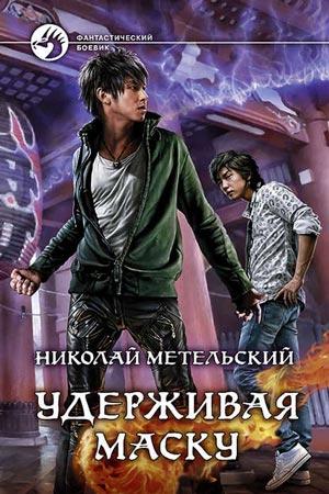 Удерживая маску, Николай Метельский