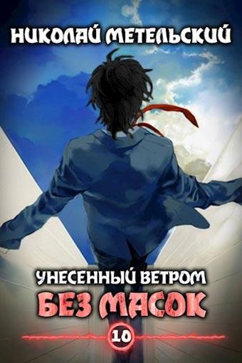 Маски 10, Без масок, Николай Метельский