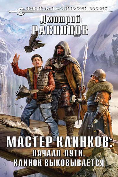 Мастер клинков, Дмитрий Распопов