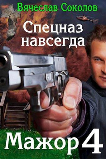 Мажор 4. Спецназ навсегда, Вячеслав Соколов