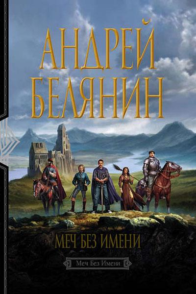 Меч Без Имени, Андрей Белянин все книги