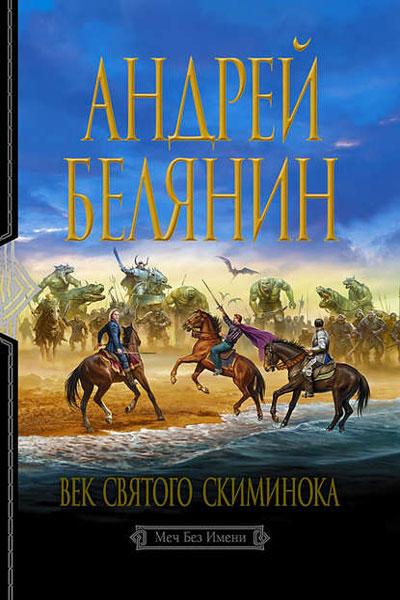 Меч Без Имени 3. Век святого Скиминока, Андрей Белянин