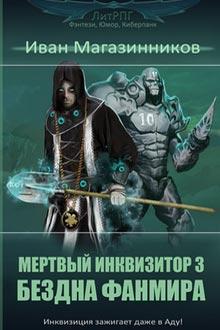 Мертвый Инквизитор 3. Бездна Фанмира Магазинников Иван
