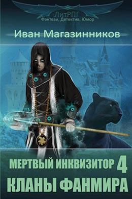 Мертвый Инквизитор 4. Кланы Фанмира Магазинников Иван