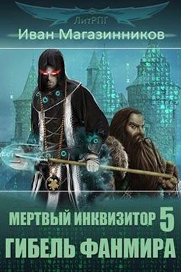 Мёртвый Инквизитор 5. Гибель Фанмира Магазинников Иван