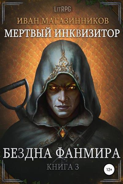 Мертвый инквизитор 3. Бездна Фанмира, Иван Магазинников