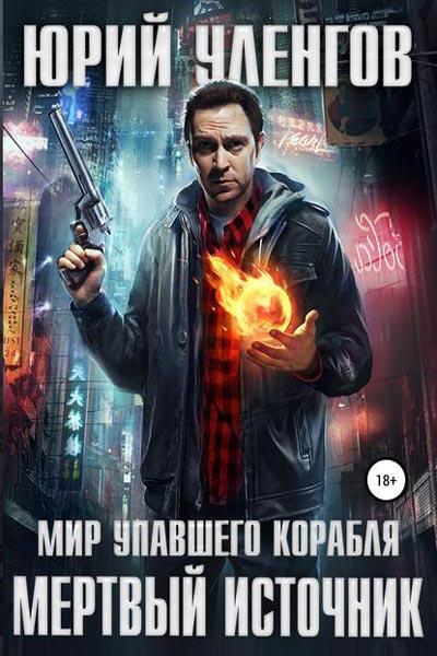 Мир упавшего Корабля, Юрий Уленгов все книги