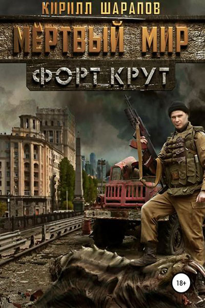 Мертвый мир 2. Форт Крут, Кирилл Шарапов