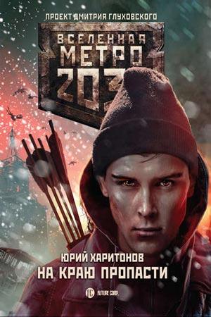Метро 2033: На краю пропасти, Юрий Харитонов