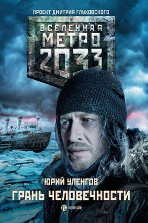 Метро 2033. Грань человечности Автор: Юрий Уленгов