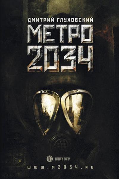 Метро 2034, Дмитрий Глуховский