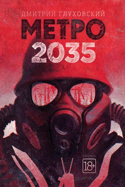 Метро 2035, Дмитрий Глуховский