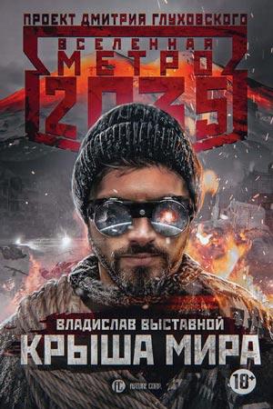 Метро 2035: Крыша мира Автор:Владислав Выставной