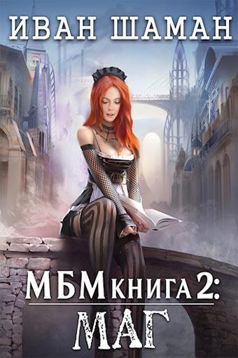 Мир без магии. Книга 2: Маг Иван Шаман