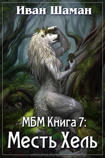 Мир без магии. Книга 7: Месть Хель Иван Шаман