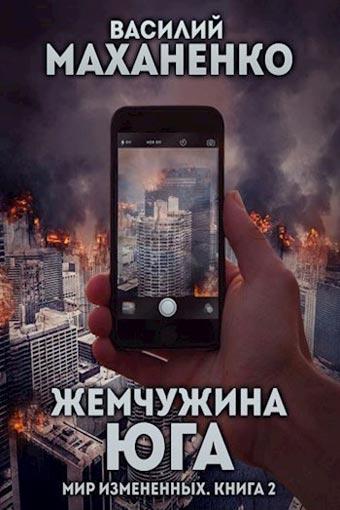 Мир измененных 2. Жемчужина юга, Василий Маханенко