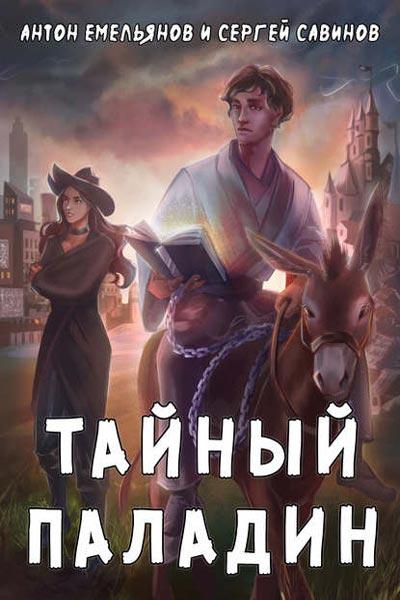 Мир мертвой силы, Антон Емельянов,  Сергей Савинов все книги