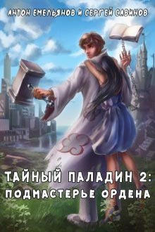 Мир мертвой силы 2. Тайный паладин 2, Антон Емельянов, Сергей Савинов