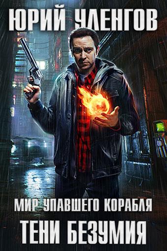 Мир упавшего Корабля 2. Тени безумия, Юрий Уленгов