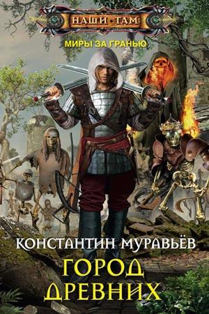 Город древних Автор: Константин Муравьёв