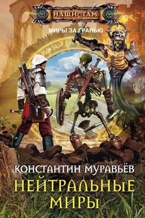 Нейтральные миры Автор: Константин Муравьёв
