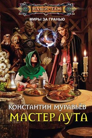 Мастер лута Автор: Константин Муравьёв