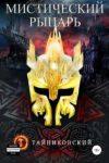 Мистический рыцарь, Тайниковский