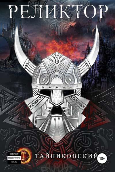 Мистический рыцарь 2. Реликтор, Тайниковский