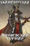 Мистический рыцарь 3. Королевский турнир, Тайниковский