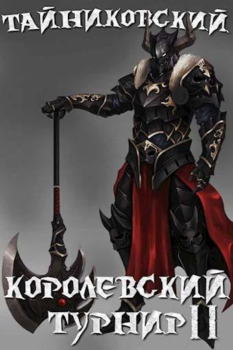 Мистический рыцарь 4. Королевский турнир 2, Тайниковский
