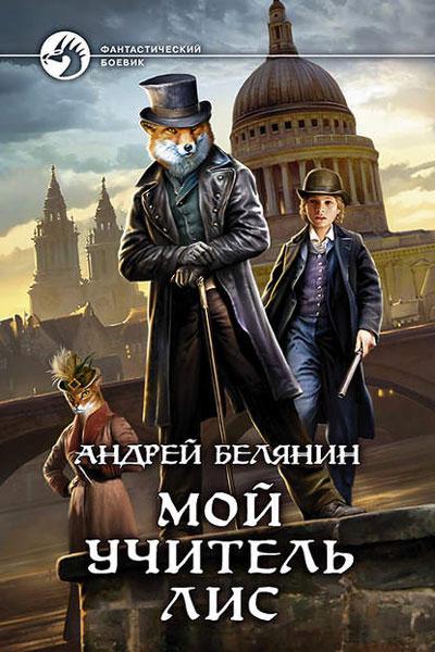 Мой учитель Лис, Андрей Белянин все книги