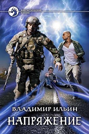 Напряжение, Владимир Ильин