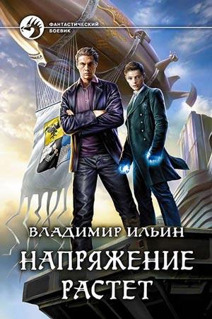 Напряжение растет Автор: Владимир Ильин