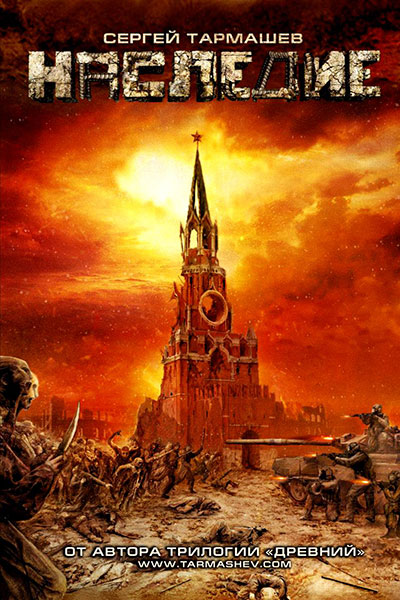 Наследие #1 Сергей Тармашев