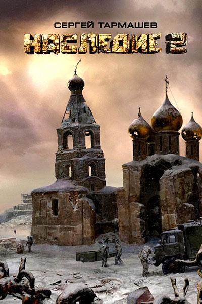 Наследие #2 Сергей Тармашев