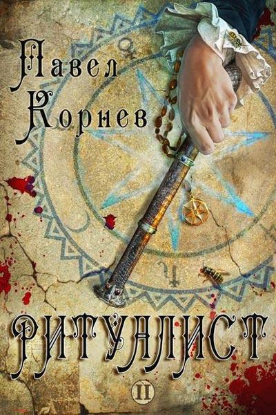 Ритуалист (том II) Павел Корнев