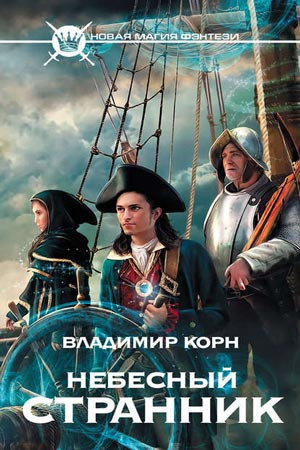 Небесный странник Владимир Корн все книги