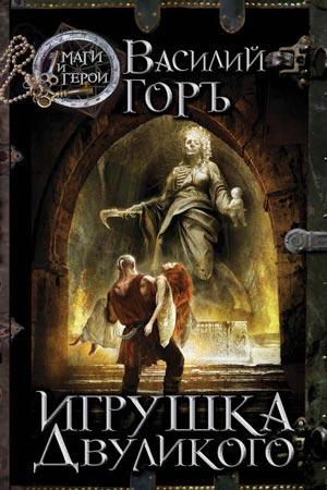 Игрушка Двуликого, Василий Горъ
